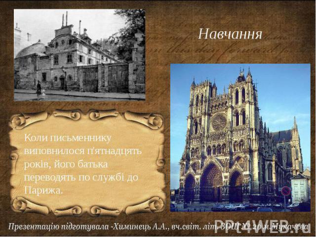 Навчання оли письменнику виповнилося п'ятнадцять років, його батька переводять по службі до Парижа.