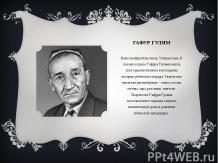 """Гафур Гулям Биография и повесть """"Озорник"""""""