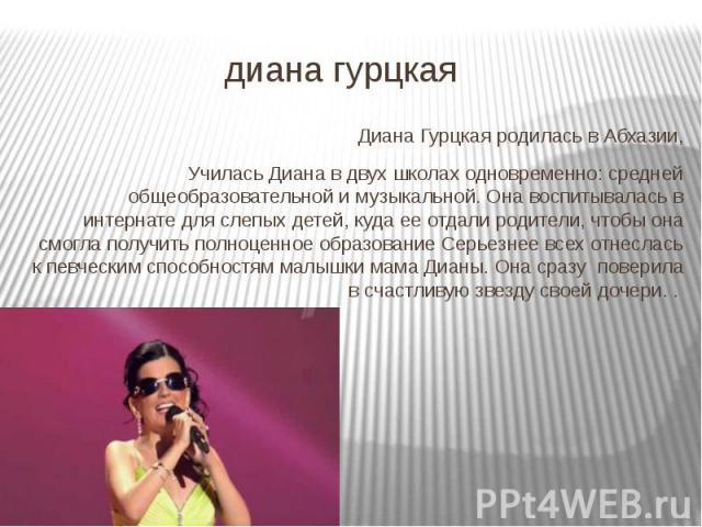 Презентация Про Имя Диана