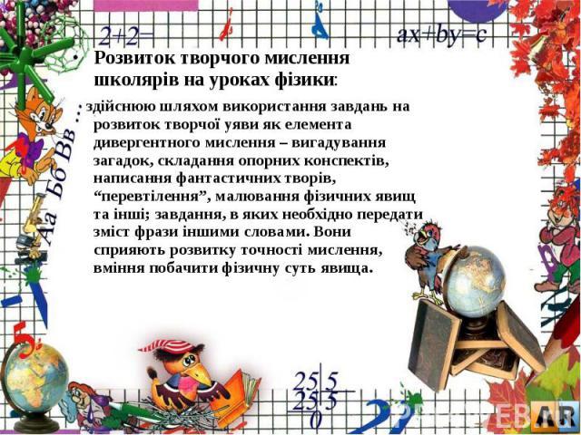 Розвиток творчого мислення школярів на уроках фізики: Розвиток творчого мислення школярів на уроках фізики: здійснюю шляхом використання завдань на розвиток творчої уяви як елемента дивергентного мислення – вигадування загадок, складання…