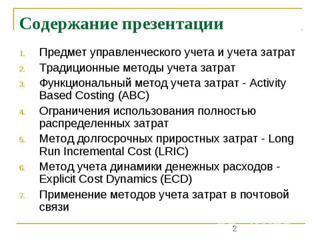 Презентация - методы принятия управленческих решений совершенствование системы управления запасами с помощью abc и