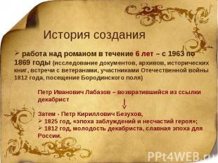 Лев толстой война и мир история создания фото 424-111