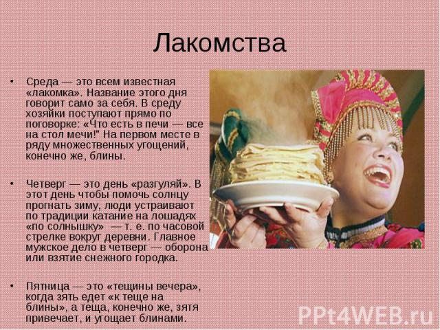 muzhskoe-lakomstva