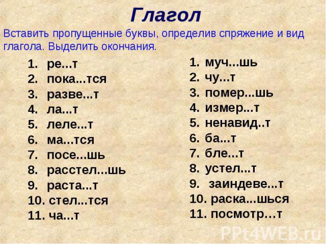 Контрольные диктанты по русскому языку класс Контрольный диктант по теме время глагола 4 класс