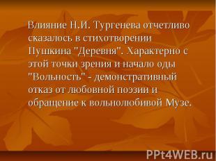 сочинение на тему пушкин 1817 1820 петербург
