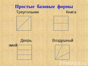 Простые базовые формы Треугольник Книга Дверь Воздушный змей