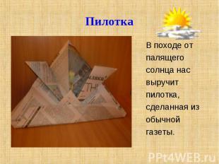ПилоткаВ походе отпалящегосолнца насвыручитпилотка,сделанная изобычной газеты.