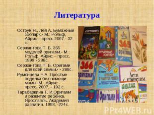 Литература Острун Н., Лев А. Бумажный зоопарк.- М.: Рольф, Айрис – пресс.2007.-