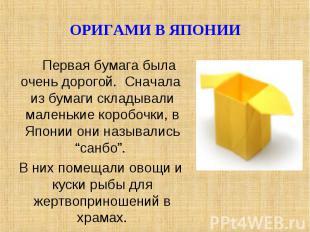 ОРИГАМИ В ЯПОНИИ Первая бумага была очень дорогой. Сначала из бумаги складывали