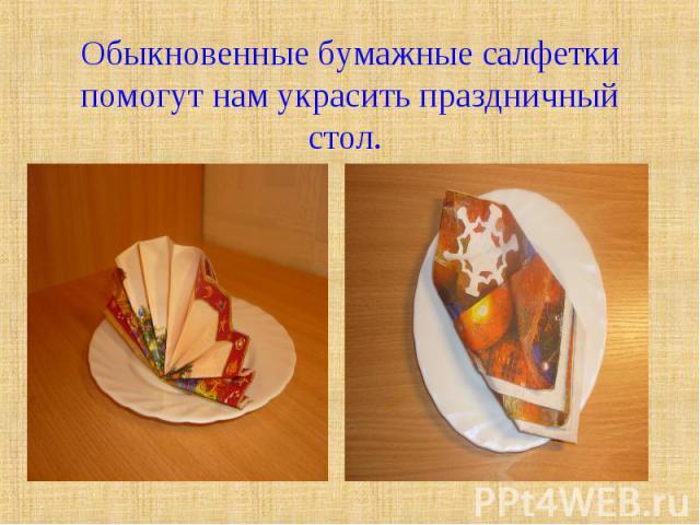 Обыкновенные бумажные салфетки помогут нам украсить праздничный стол.