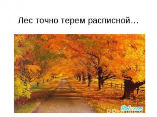 Картинки на тему осень наступила