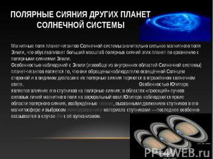 пояса планеты презентация