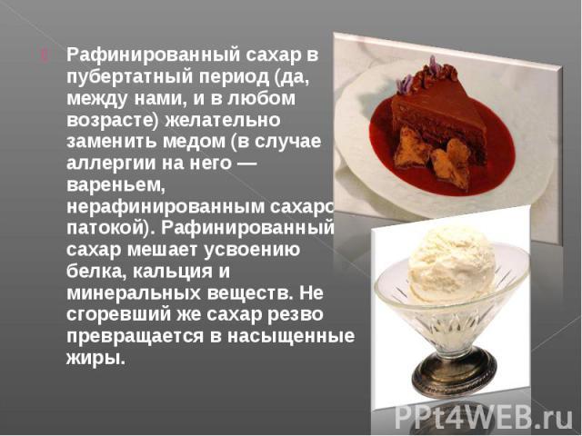 Как заменить сахар при выпечки - Faktor-schastya.ru