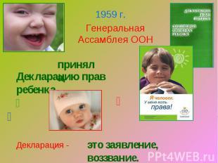 Генеральная Ассамблея ООНпринялаДекларацию прав ребенкаДекларация -это заявление