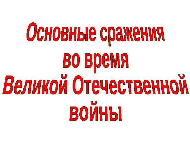 презентация белоруссия во время великой отечественной войны