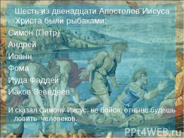 иисус был рыбаком или плотником