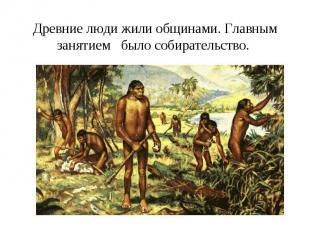 Люди 5 древнейшие класс на история тему презентация