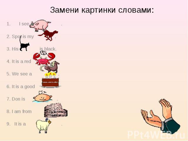 как заменить картинки в слайдере - VIP-irk.ru