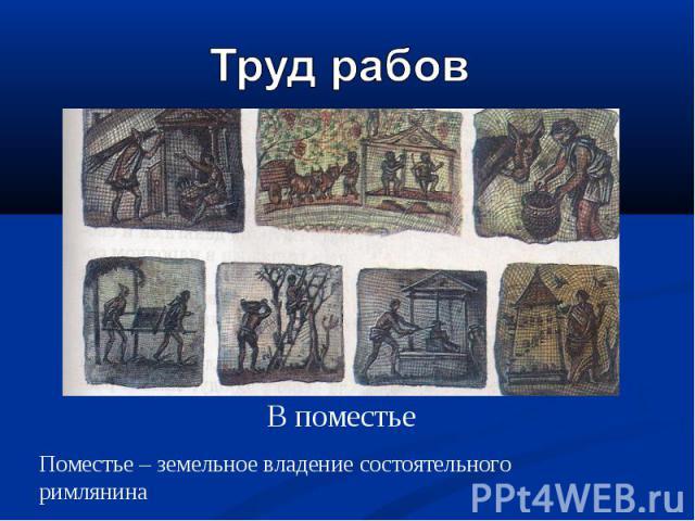 сочинение про рабов в древнем риме по истории 5 класс