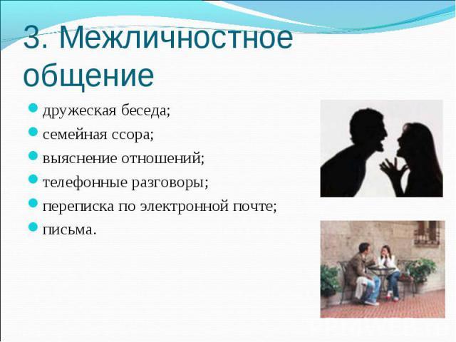 Взаимосвязь общения и межличностного отношения