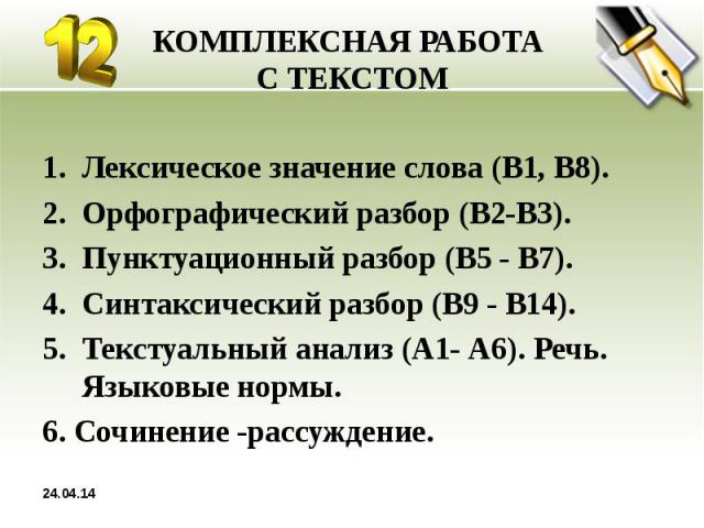 Как сделать орфографический разбор слова примеры 5 класс - Benefist.ru