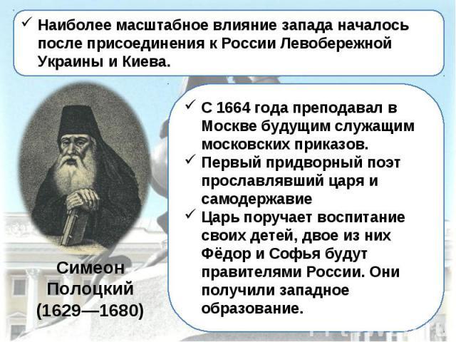 Презентация Россия при Петре Первом