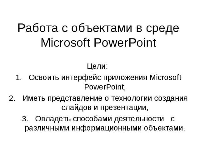 Microsoft PowerPoint Цели: