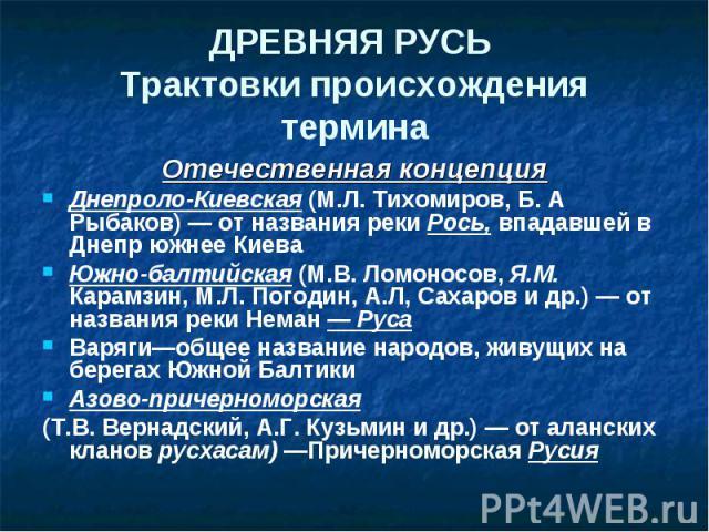 концепции происхождения славян рыбаков