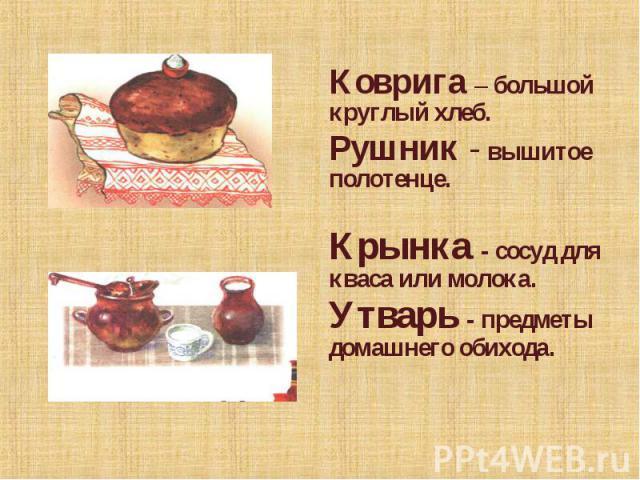 Словарь Значений Старинных Русских Слов
