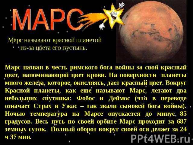 Почему древние люди назвали планету марс именем бога войны