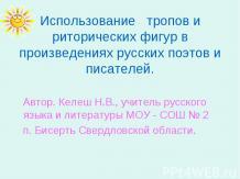 Использование тропов и риторических фигур в произведениях русских поэтов и писат
