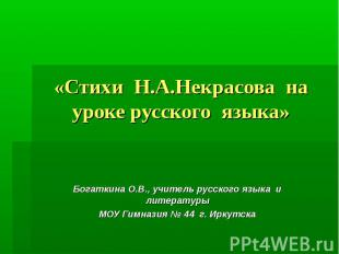 Богаткина о в учитель русского язы