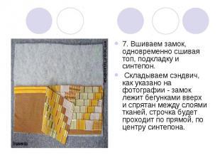 7. Вшиваем замок, одновременно сшивая топ, подкладку и синтепон.  Складываем сэндвич, как указано на фотографии...