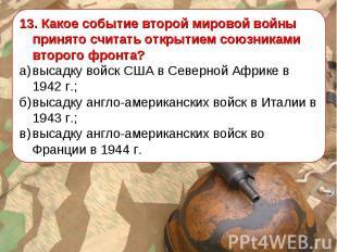 13. Какое событие второй мировой войны принято считать открытием союзниками втор