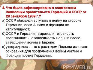 4. Что было зафиксировано в совместном Заявлении правительств Германий и СССР от