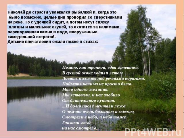 стихи про рыбака николая