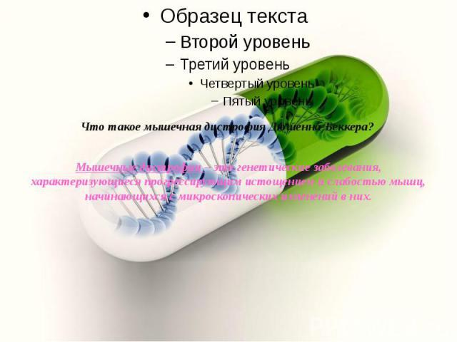 Дистрофия Дюшенна Мышечная
