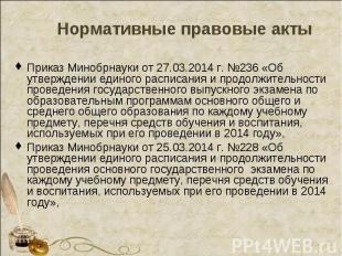 Нормативные правовые акты Приказ Минобрнауки от 27.03.2014 г. №236 «Об утвержден