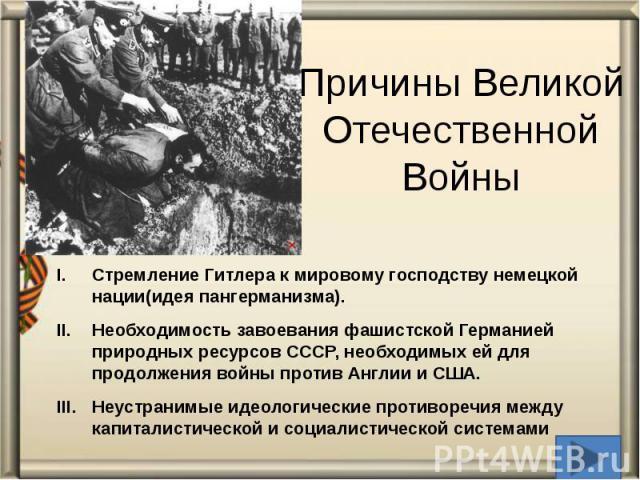 Великая отечественная война почему великая почему отечественная война