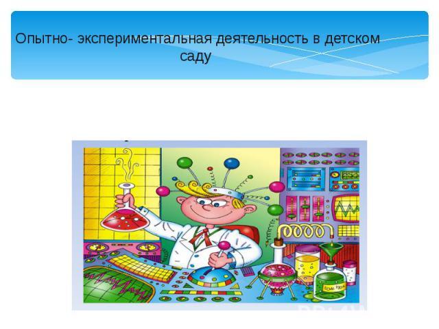 Опытно- экспериментальная деятельность в детском саду