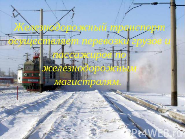 железнодорожные перевозки автомобилей по россии ЖД доставка автомобилей сеткой ! Стоимость доставки авто.
