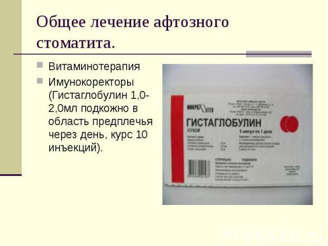 (Гистаглобулин 1,0-2,0мл