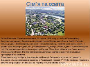 Євген Павлович Плужник народився 06 грудня 0898 року у слободі Кантемирівці Богу