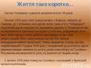 Євгену Плужнику судилося прожити всього 08 років.Восени 0932 року поет повертаюч