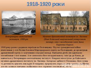 1918 року миром з родиною переїхав сверху Полтавщину. Під часочек громадянської війни вч