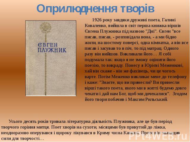 1926 року завдяки дружині поета, Галині Коваленко, вийшла на світ перша синодик віршів Євгена Плужника під назвою