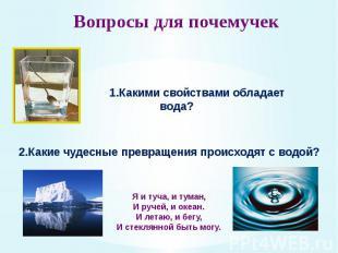 Вопросы для почемучек 1.Какими свойствами обладает вода? 2.Какие чудесные превра