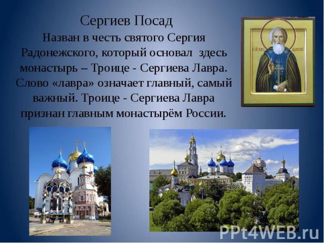 Церковный календарь именинников