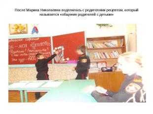 После Марина Николаевна поделилась с родителями рецептом, который называется «об