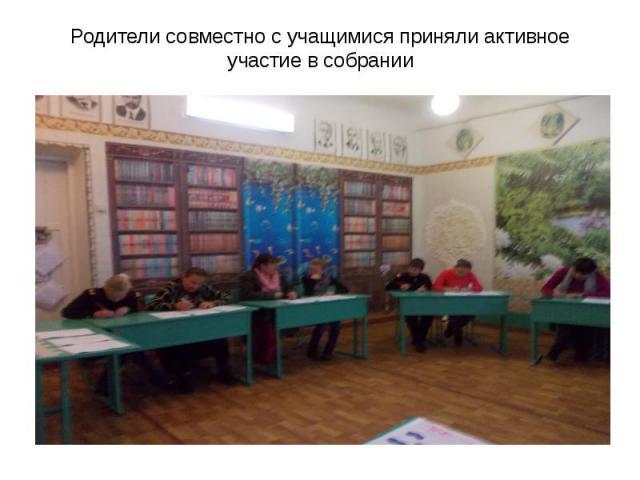 Родители совместно с учащимися приняли активное участие в собрании